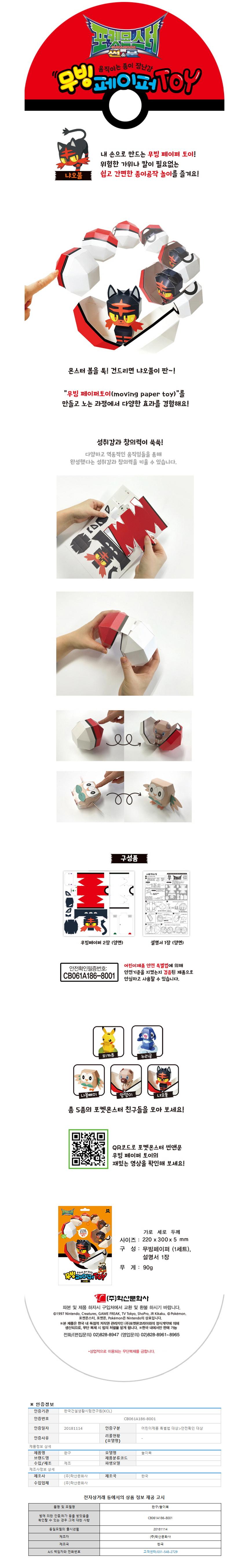 학산문화사 포켓몬스터 썬앤문 무빙 페이퍼 토이 냐오불생활