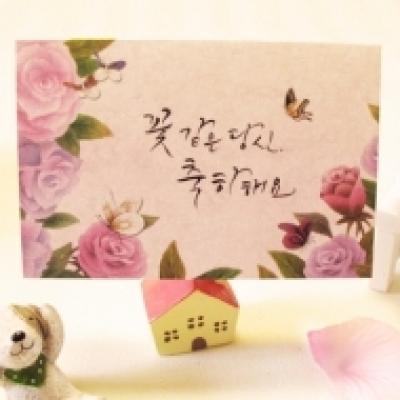 민화 카드 A - 꽃같은 당신 축하해요