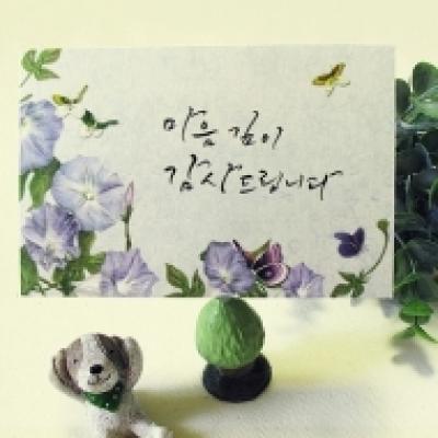 민화 카드 B - 마음깊이 감사드립니다