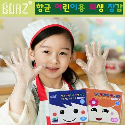 보아스 항균 어린이 위생장갑 (30매입) 10개세트 (사이즈선택)