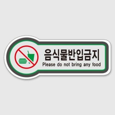 유니온 표지판 (금지) - 음식물반입금지 (픽토플러스) (157x66mm3t) (U-8816)