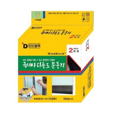 인드림텍 극세사 다용도 문풍지 와이드 2m