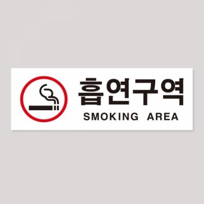 유니온 표지판 - 흡연구역 (아크릴표지판) (270x95mm) (U3902)