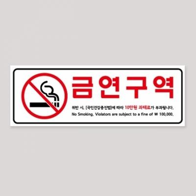 유니온 표지판 - 금연구역벌금안내 (아크릴표지판) (270x95mm) (U3927)