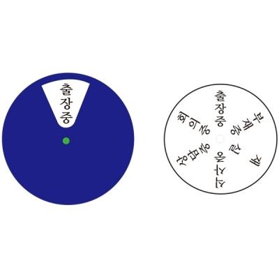 유니온 표지판 - 회전형안내판 (아크릴표지판) (지름150mm) (U25000)