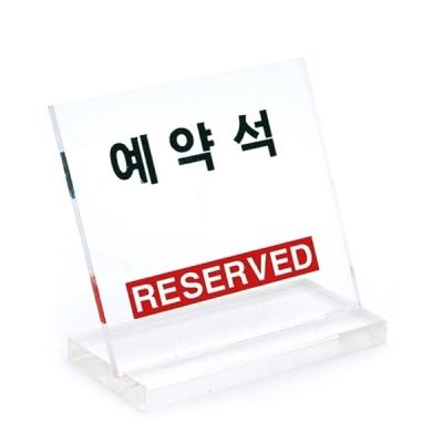 유니온 테이블 표지판 - 예약석 (L자형) (소) (스텐드형) (60x60mm) (U6062)