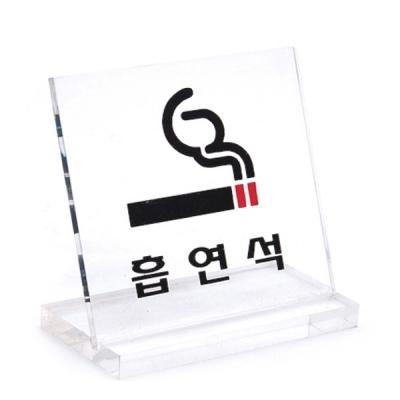 유니온 테이블 표지판 - 흡연석 (L자형) (소) (스텐드형) (60x60mm) (U6064)