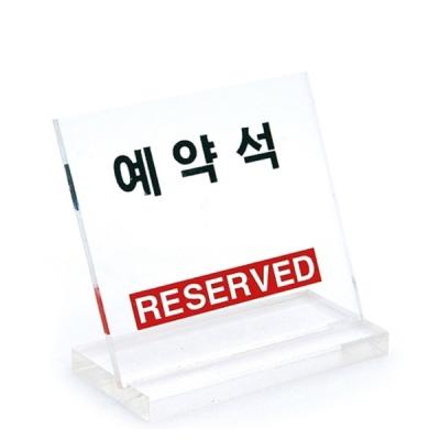 유니온 테이블 표지판 - 예약석 (L자형) (대) (스텐드형) (80x80mm) (U8082)