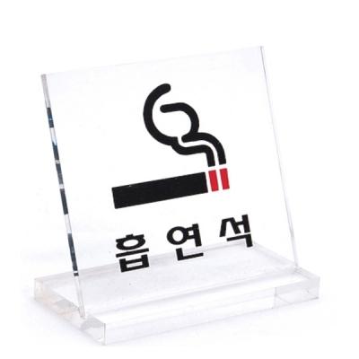 유니온 테이블 표지판 - 흡연석 (L자형) (대) (스텐드형) (80x80mm) (U8084)