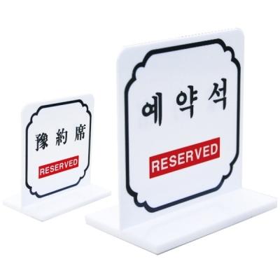 유니온 테이블 표지판 - 예약석 (한글 한문) (양면) (스텐드형) (150x70mm) (UT-6011)