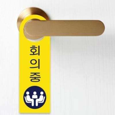 유니온 걸이용 표지판 - 회의중 (손잡이 걸이용) (포멕스표지판) (80x250mm) (U4002)