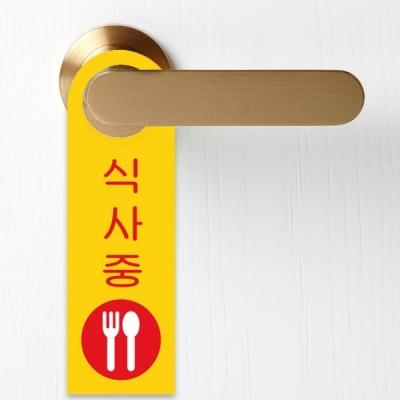 유니온 걸이용 표지판 - 식사중 (손잡이 걸이용) (포멕스표지판) (80x250mm) (U4003)