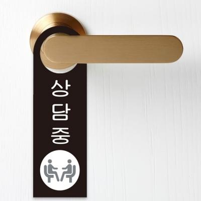 유니온 걸이용 표지판 - 상담중 (손잡이 걸이용) (포멕스표지판) (80x250mm) (U4005)