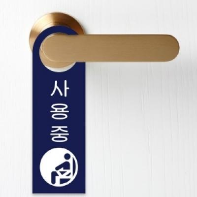 유니온 걸이용 표지판 - 사용중 (손잡이 걸이용) (포멕스표지판) (80x250mm) (U4006)
