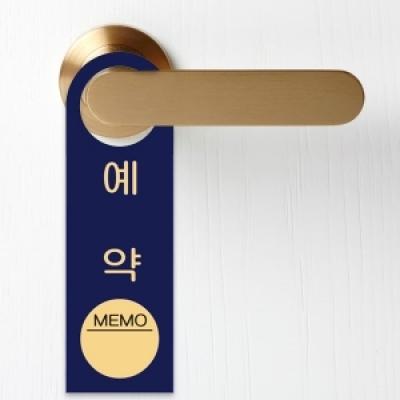 유니온 걸이용 표지판 - 예약중 (손잡이 걸이용) (포멕스표지판) (80x250mm) (U4007)