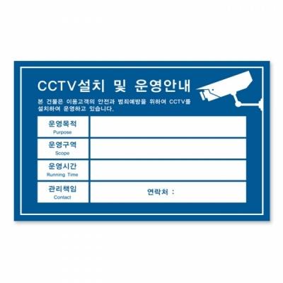 유니온 표지판 - CCTV안내표지판 - CCTV설치안내문 (청색) (포멕스표지판) (300x200mm) (U7004)