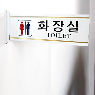 유니온 표지판 (돌출표지판) - 남여화장실 (대) (300x100x20mm) (U25010)