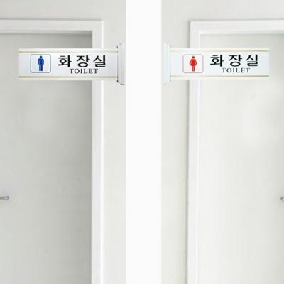 유니온 표지판 (돌출표지판) - 남자화장실 여자화장실 (대) (300x100x20mm) (U25020) (U25030) (제품선택)