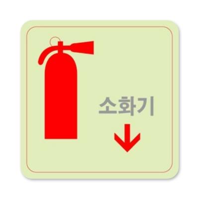 유니온 축광표지판 - 소화기 (화살표) (120x120mm) (U6006)