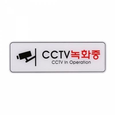 유니온 표지판 엣지사인 - CCTV녹화중 (255x85mm) (ED9101)