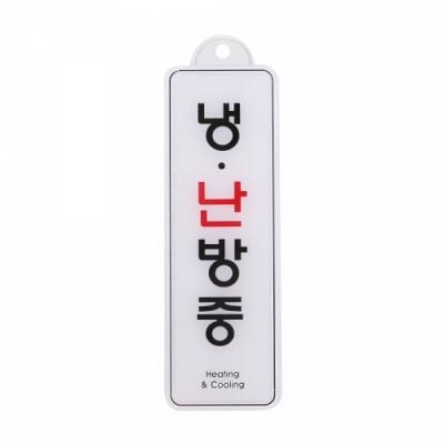 유니온 표지판 엣지사인 - 냉난방중 (255x85mm) (걸이용) (ED9143)