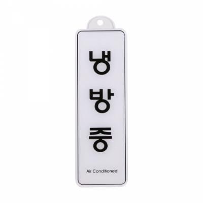 유니온 표지판 엣지사인 - 냉방중 (255x85mm) (걸이용) (ED9144)