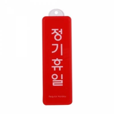 유니온 표지판 엣지사인 - 정기휴일 (255x85mm) (걸이용) (ED9153)