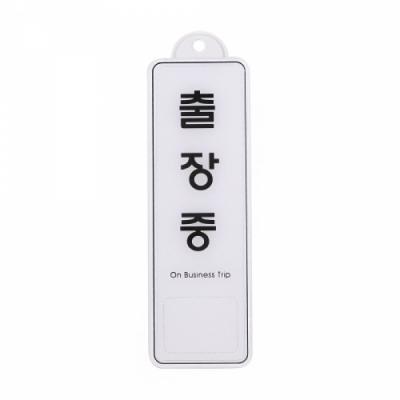 유니온 표지판 엣지사인 - 출장충 (255x85mm) (걸이용) (ED9142)