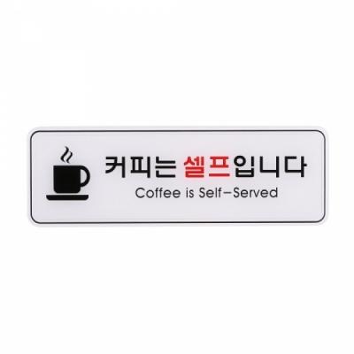 유니온 표지판 엣지사인 - 커피는셀프입니다 (255x85mm) (ED9128)
