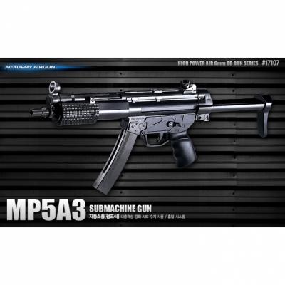 아카데미과학 MP5A3 자동소총 (펌프식) (17107)