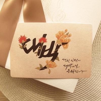 민화 연하장 응원엽서 세트 A 5EA - 대박