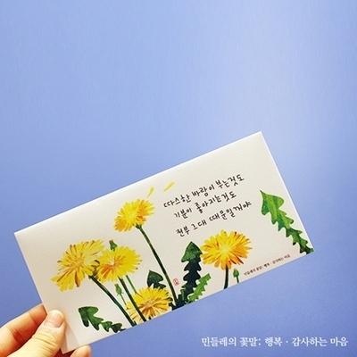 꽃말시리즈 민들레꽃 용돈편지봉투