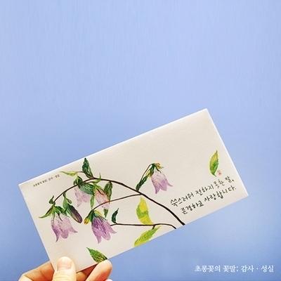 꽃말시리즈 초롱꽃 용돈편지봉투