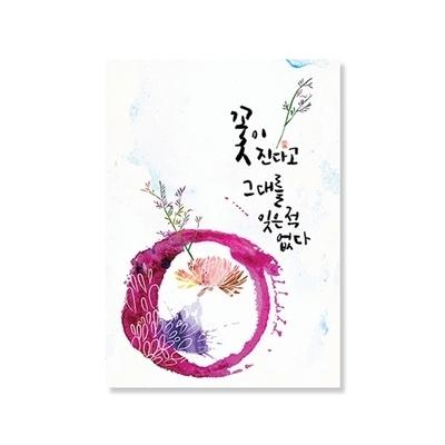꽃이진다고 엽서