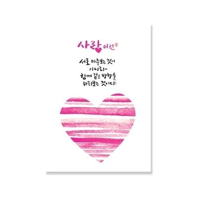 사랑이란 엽서