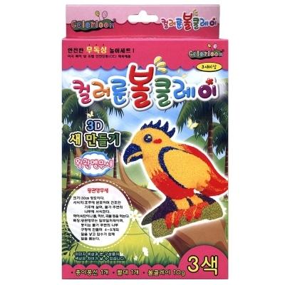 컬러룬 볼클레이 왕관 앵무새