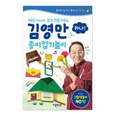 김영만 종이접기놀이-하나