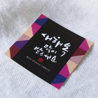 새해 복 스티커(사각) 블랙- 20장