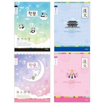 800 초등노트 3-6학년 한문8칸(10권) _랜덤