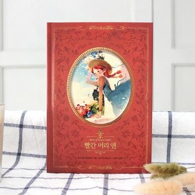 [리커버북#5] 빨간 머리 앤 - 아름다운 고전시리즈