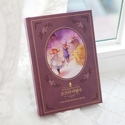 [리커버북#2] 오즈의 마법사 - 아름다운 고전시리즈