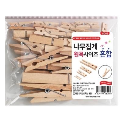 유니아트 3000 나무집게 원목 (사이즈 혼합)