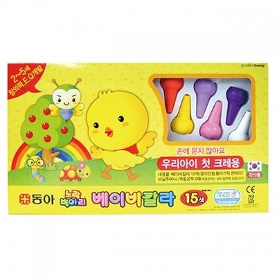 베이비칼라 15색 세트품 - 노랑병아리