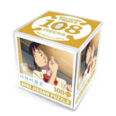 대원앤북 너의이름은 미니직소퍼즐 108pcs (미츠하)