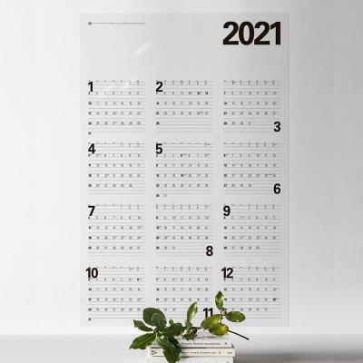 2021년 투명 포스터 달력